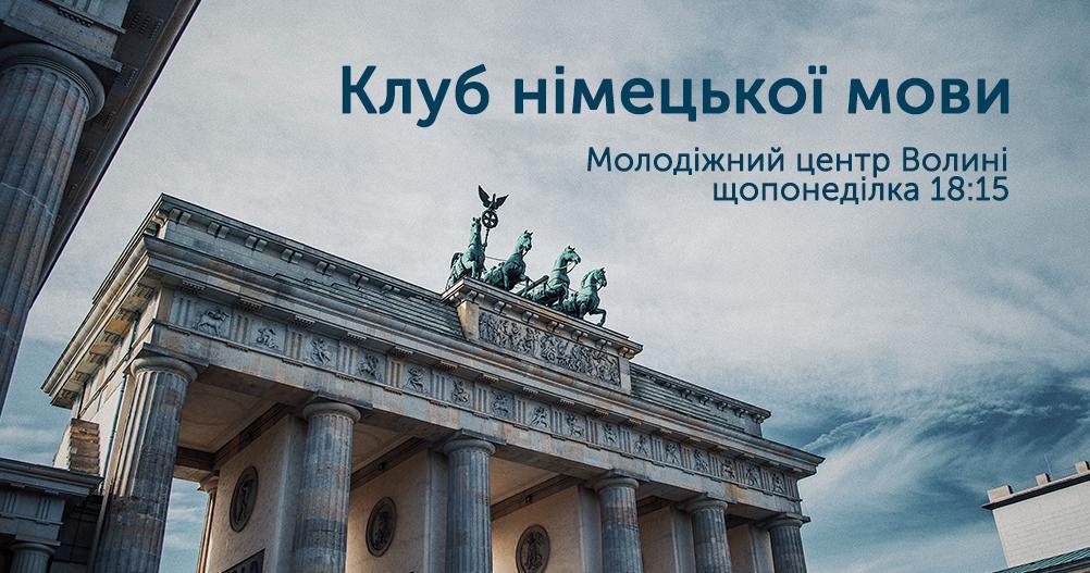 Лучан запрошують безкоштовно вивчати німецьку мову