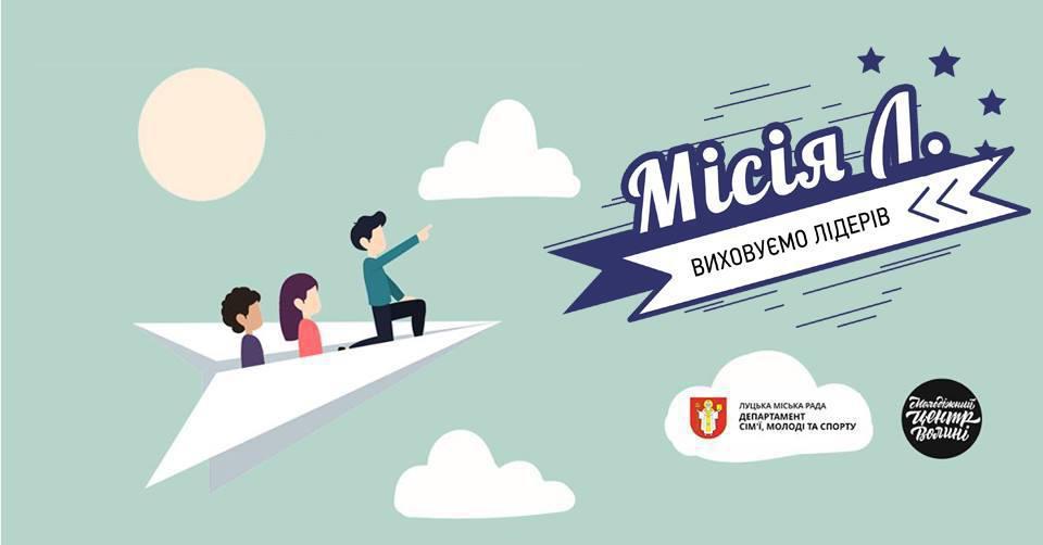 «Місія L»: у Луцьку навчатимуть молодих лідерів