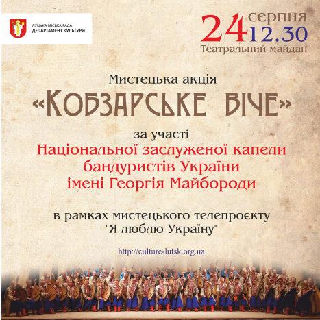 У Луцьку відбудеться мистецька акція «Кобзарське віче»
