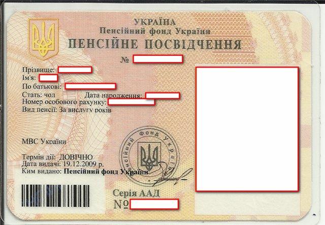 У Луцьку розшукують власницю пенсійного посвідчення та гаманця. ФОТО
