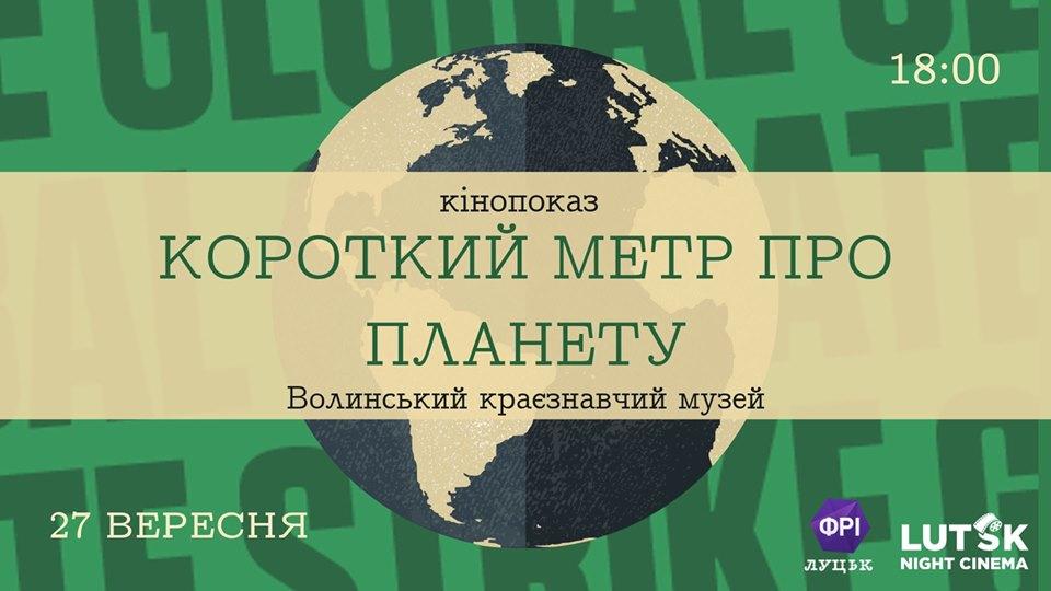 У Луцьку покажуть фільм на тему захисту планети
