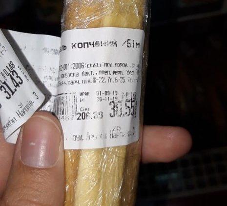 У луцькому супермаркеті продовжили термін придатності продукта. ФОТО. ВІДЕО