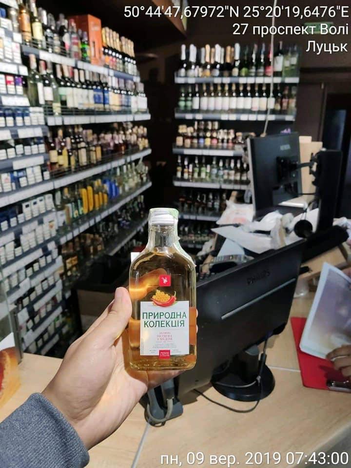 У Луцьку покарали продавця, який продавав алкоголь у заборонений час