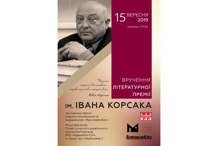 У Луцьку відбудеться церемонія вручення літературної премії