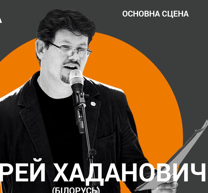 У Луцьк приїде білоруський поет та перекладач