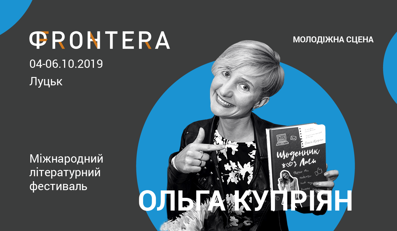 Чим дивуватиме молодіжна сцена фестивалю «Фронтера» у Луцьку