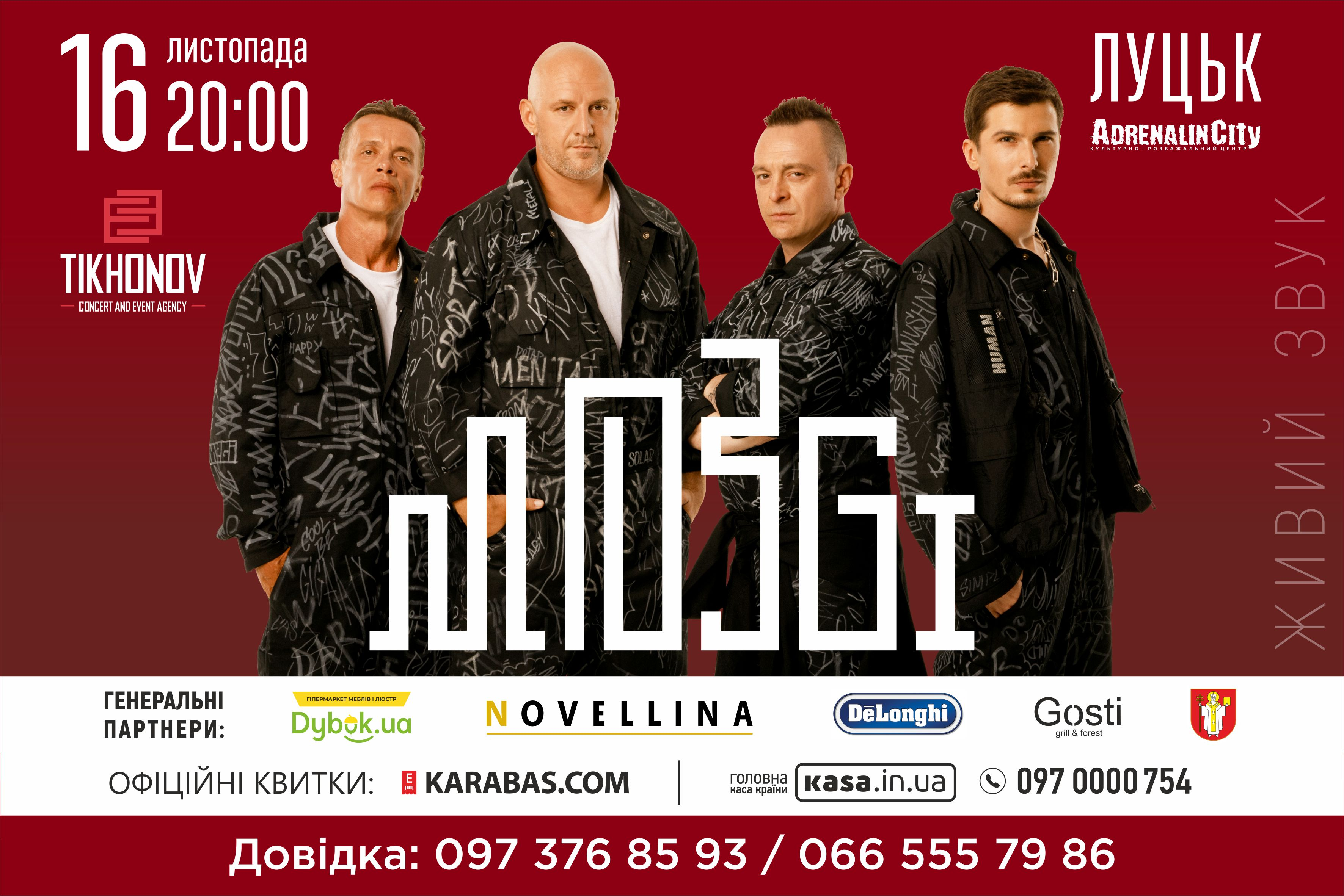 У Луцьку на день студента виступить гурт «Mozgi»