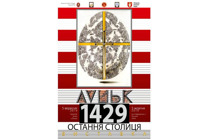 «Луцьк 1429. Остання столиця»: в обласному центрі Волині відкриють виставку до Дня міста