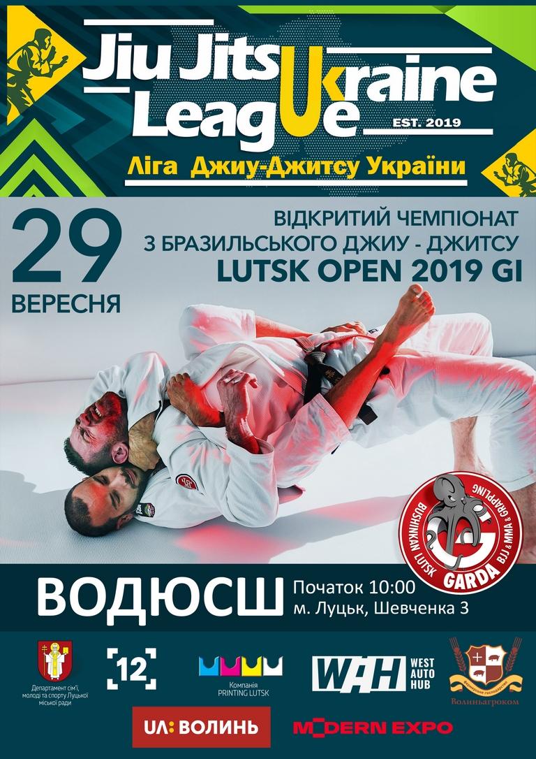 У Луцьку завтра відбудеться Відкритий чемпіонат з бразильського джиу-джитсу