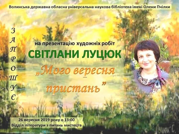 У Луцьку відбудеться виставка картин волинської художниці
