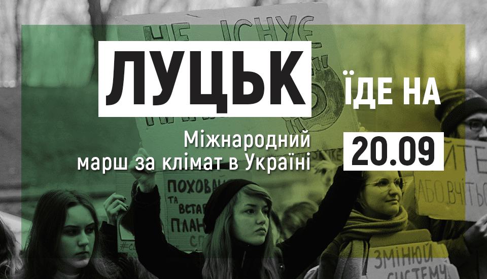 Лучани їдуть на марш за клімат у Київ