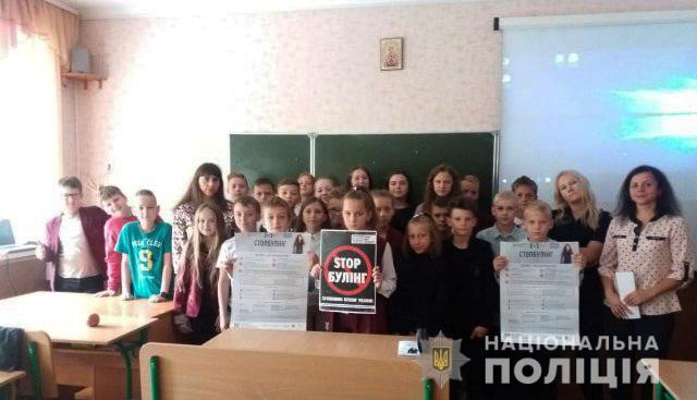 У Луцьку підліткам провели інтерактивний урок «Стоп булінг»
