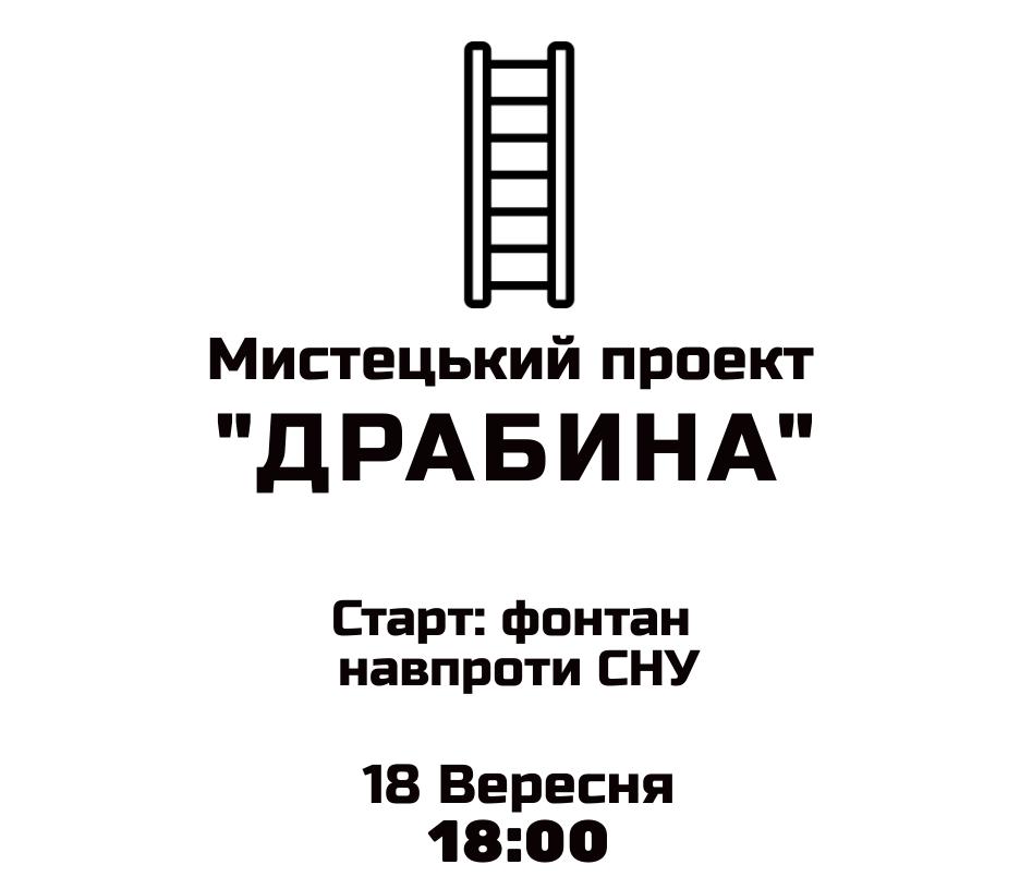 У Луцьку відбудеться мистецький проєкт «Драбина»