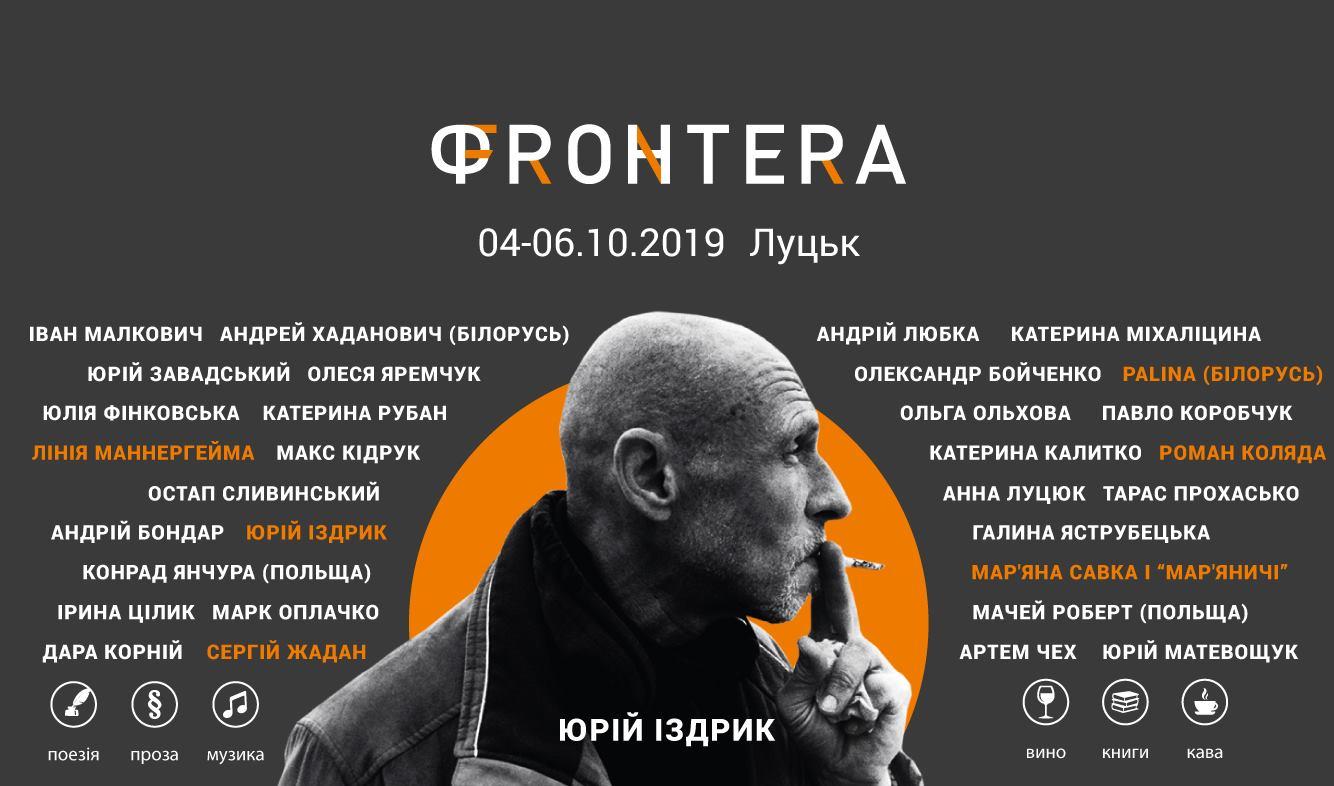 Яка музика лунатиме на фестивалі «Фронтера» у Луцьку. ПРОГРАМА