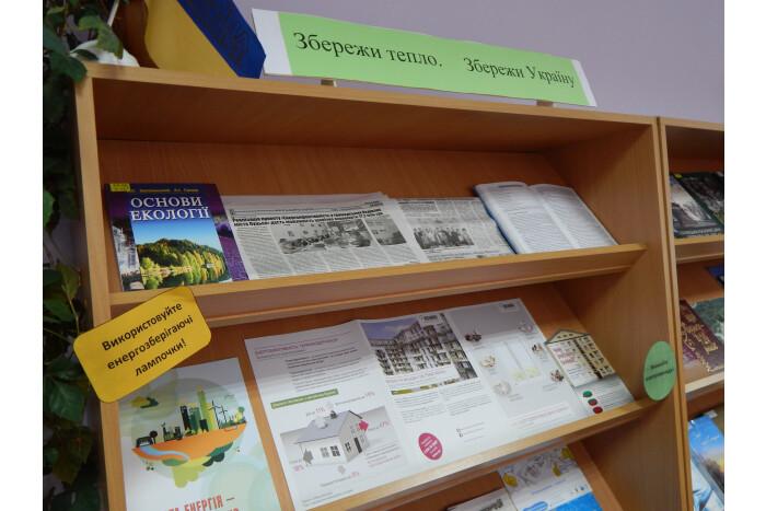 У бібліотеках Луцька проводять тематичні виставки «Енергозбереження у сучасному світі»