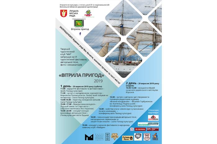 «Вітрила пригод»: у Луцьку відбудеться фестиваль авторської пісні. ПРОГРАМА