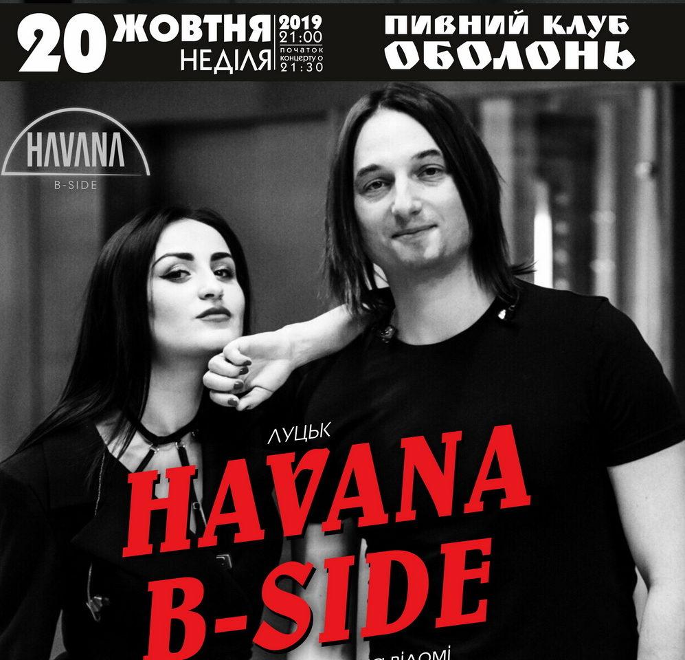 У луцькому «Кораблику» виступить гурт «HAVANA B-SIDE». ВІДЕО