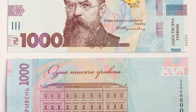 В Україні входить в обіг нова банкнота в 1000 гривень
