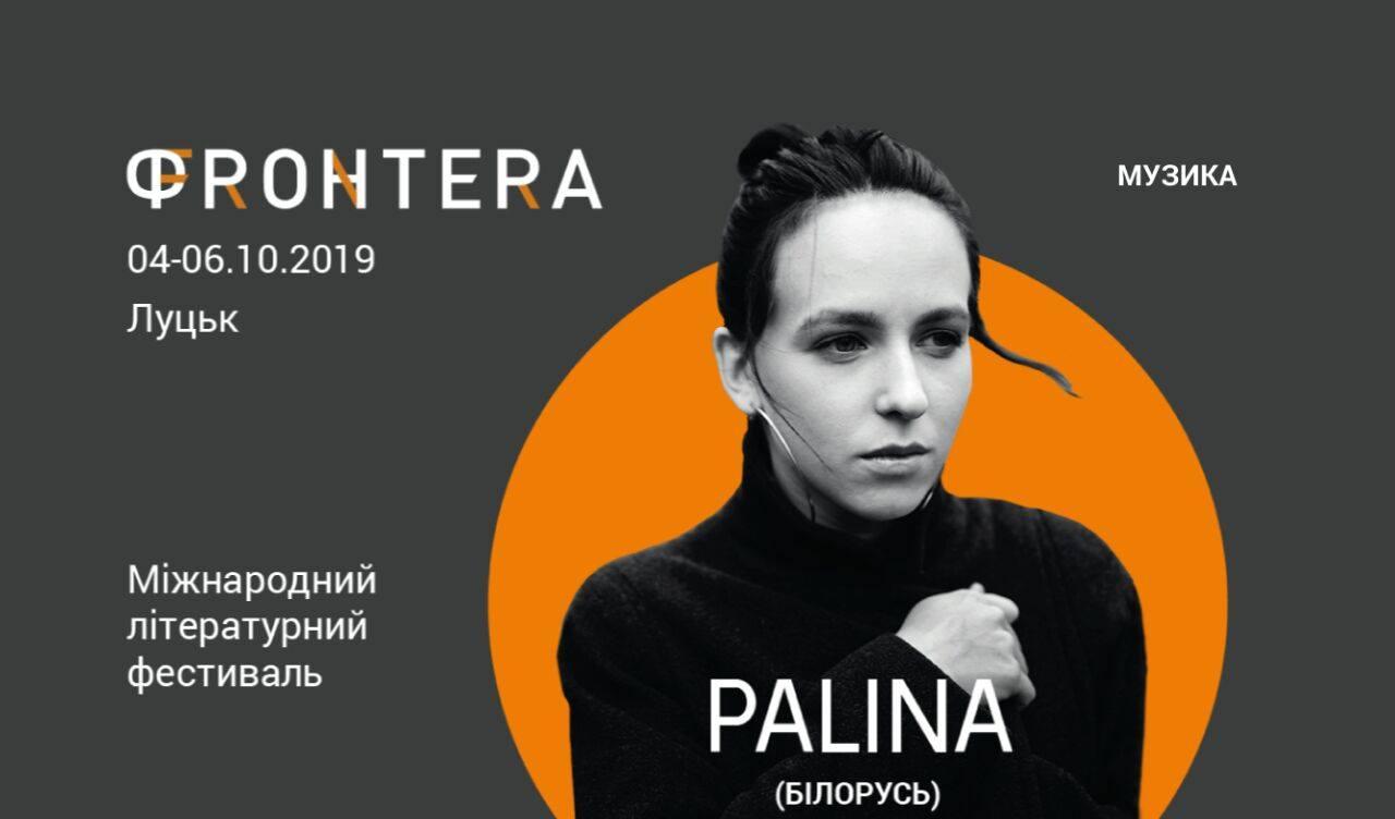 У Луцьку виступить білоруська співачка «PALINA»