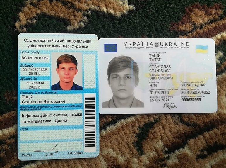 У Луцьку розшукують власника загубленого паспорта і студентського квитка