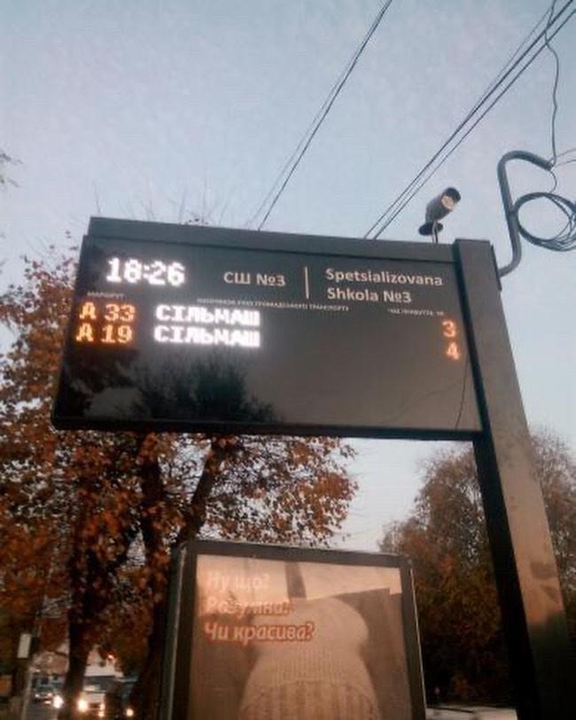 У місті на Волині з'явилося перше електронне табло руху транспорту. ФОТО