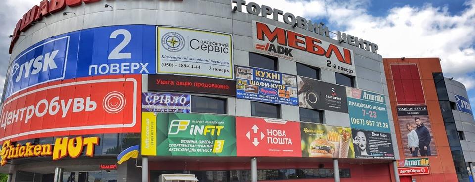 У Луцьку представили перелік незаконної реклами, яка псує зовнішній вигляд міста. ФОТО