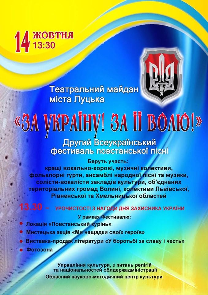 У Луцьку відбудеться фестиваль «За Україну! За її волю»