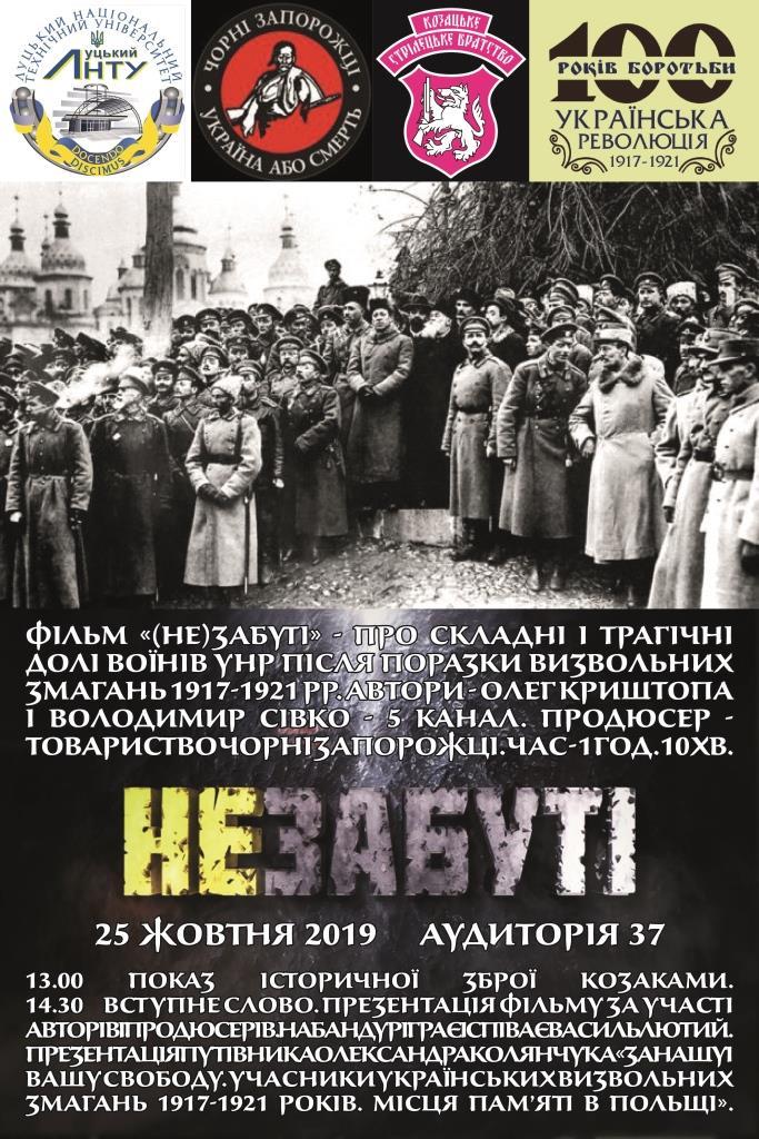 У Луцьку презентують фільм про трагічні долі воїнів УНР
