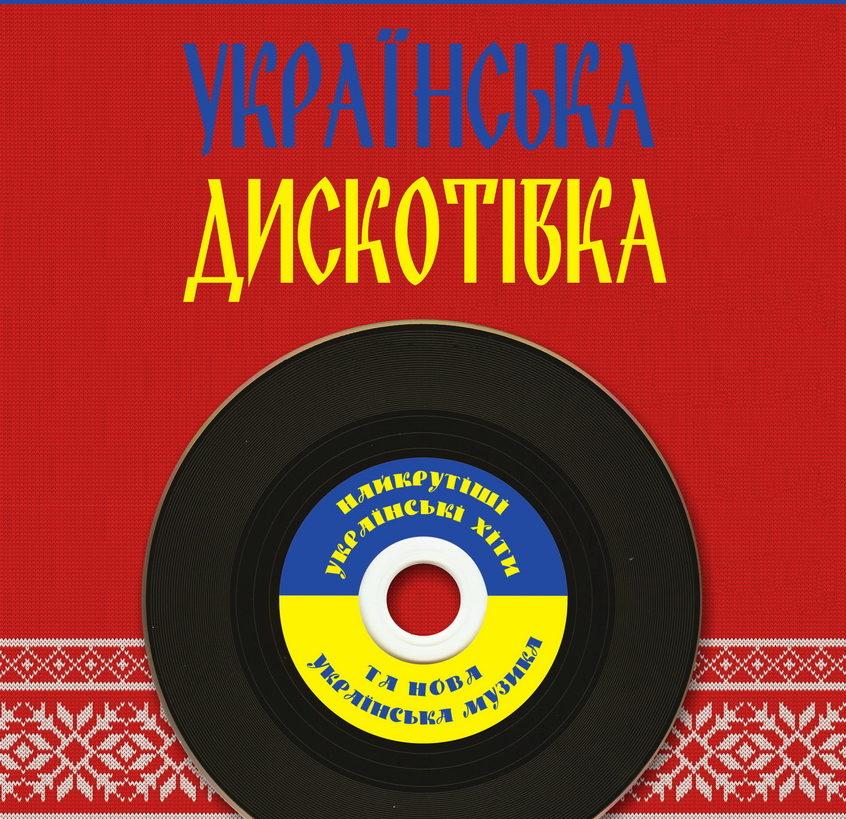 У луцькому «Кораблику» відбудеться українська дискотівка