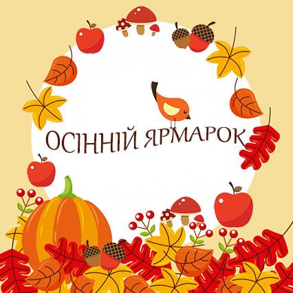 На Волині запрошують на осінній ярмарок