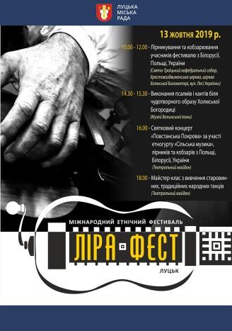 У Луцьку відбудеться міжнародний етнічний фестиваль «ЛіраФест»