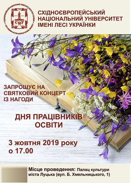 У Луцьку запрошують на концерт з нагоди Дня працівника освіти