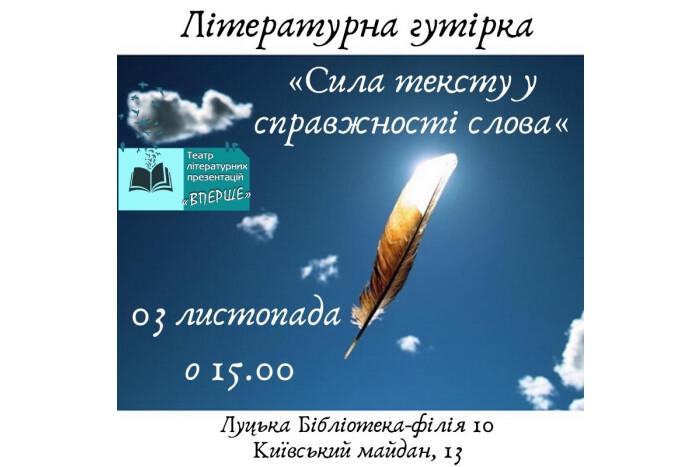 «Сила тексту у справжності слова»: у Луцьку відбудеться література гутірка
