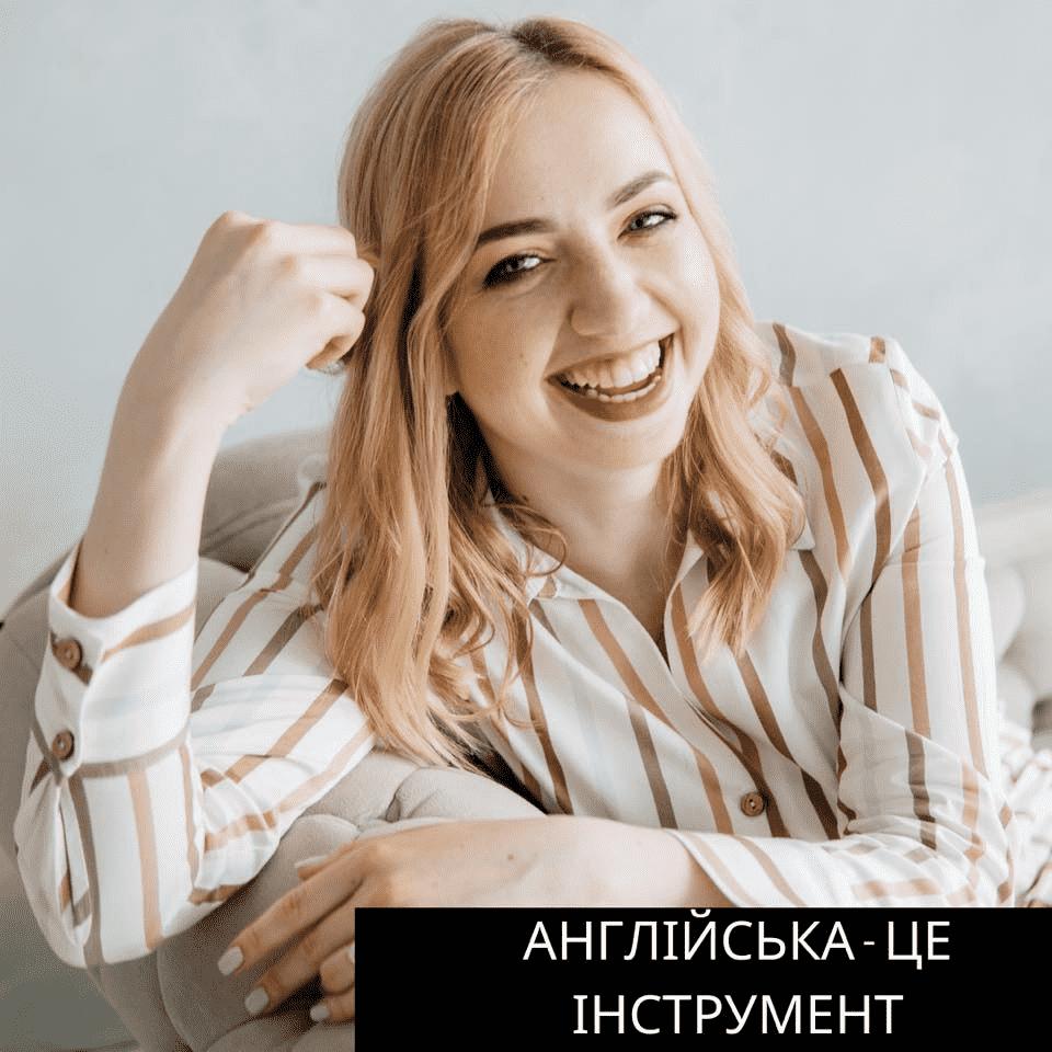 У Луцьку відбудеться зустріч із засновницею онлайн-школи