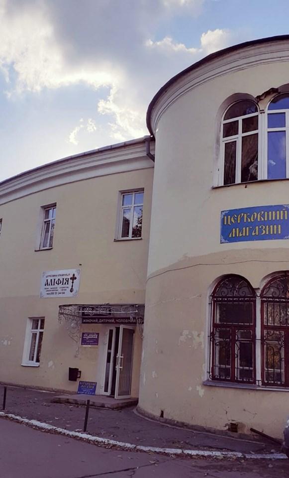 У центрі Луцька відкривають церковну крамницю