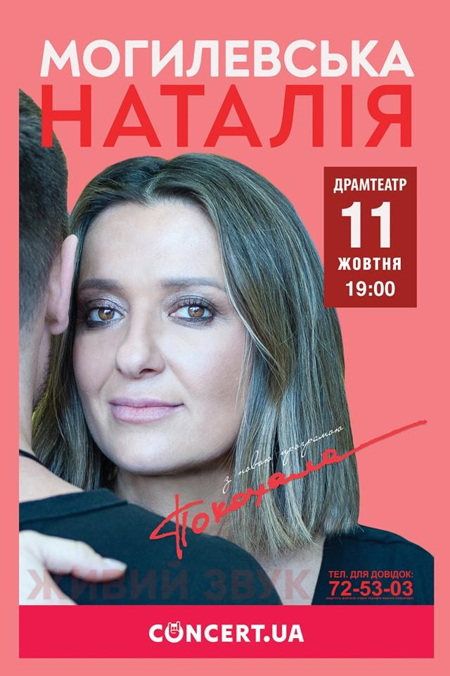 Завтра у Луцьку виступатиме Наталка Могилевська