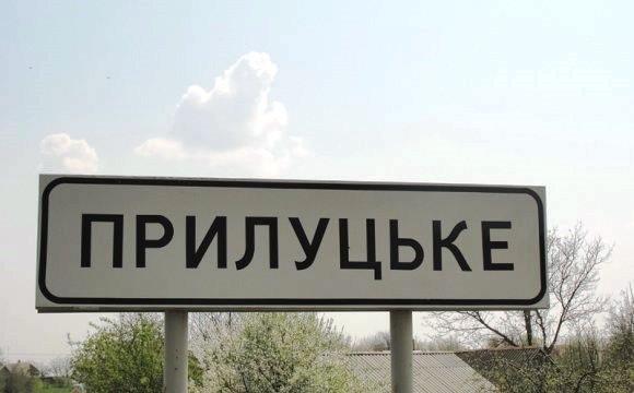 Представили керівників Прилуцької сільської ради