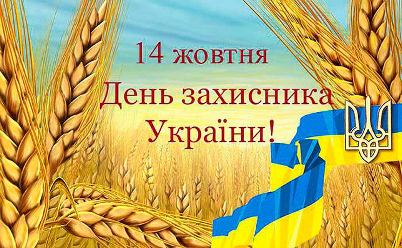 Як у Луцьку відзначатимуть День захисника України. ПРОГРАМА