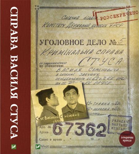 У Луцьку презентують книжку, яку Медведчук хоче вилучити з продажу