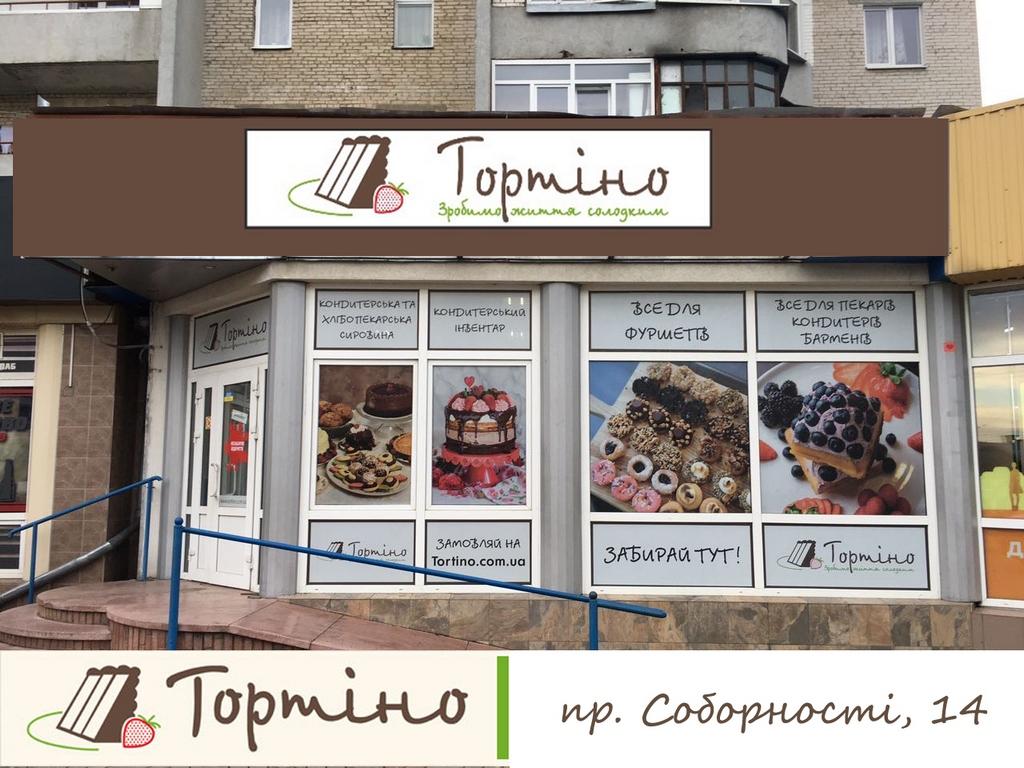 У Луцьку відкриють магазин «Тортіно»*