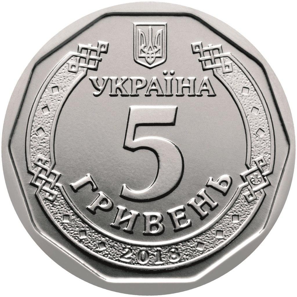В Україні з 20 грудня з'являться в обігу монети по 5 гривень