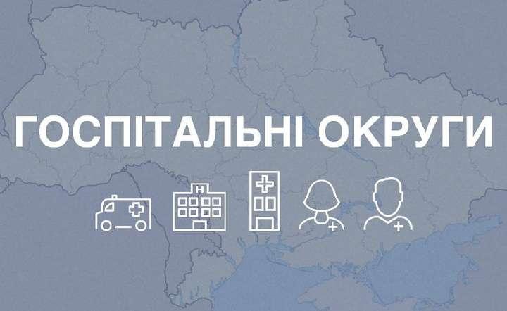 Депутатам відповіли, чи створять на Волині ще один госпітальний округ