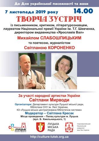 У Луцьку відбудеться творча зустріч із директором видавництва «Ярославів вал»