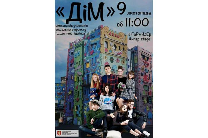 У Луцьку в рамках соціального проекту «Щоденник підлітка» покажуть виставу «Дім»
