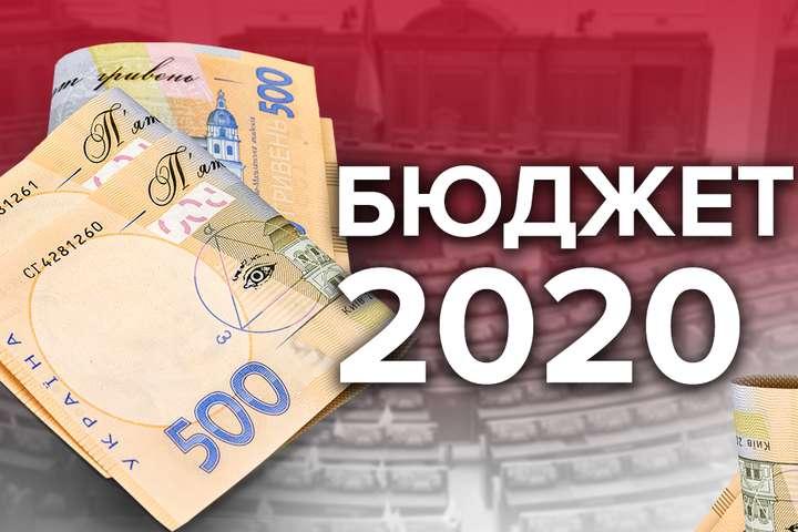 Рада ухвалила бюджет 2020