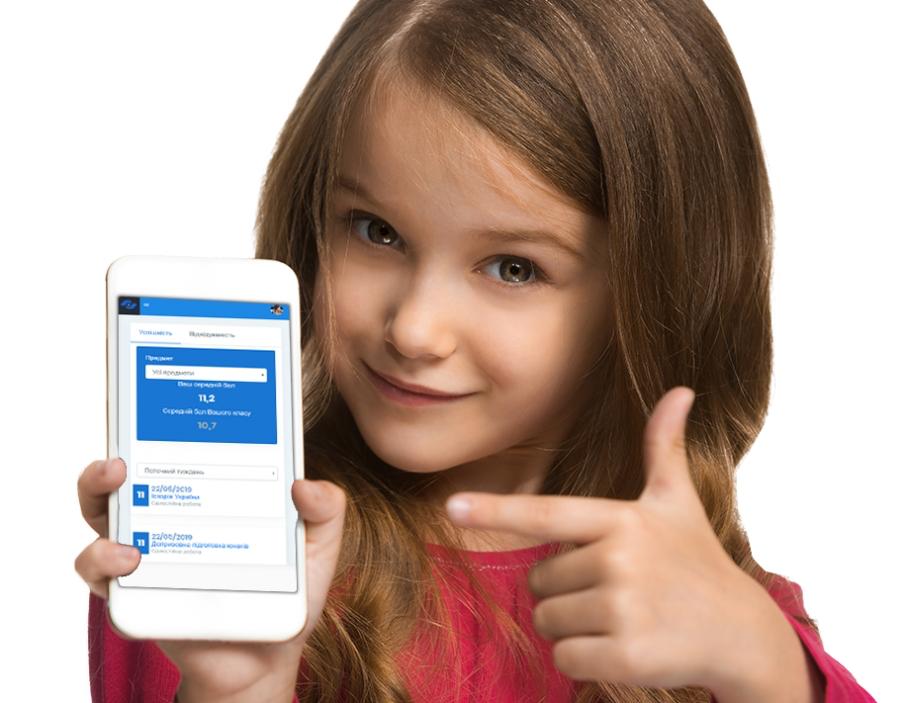 «ОКо: школа у смартфоні»: як на Волині контролюють дітей через електронну систему