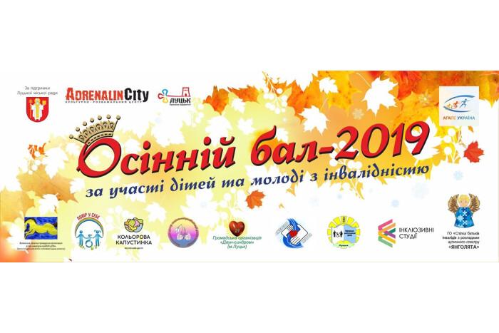 Уже завтра у Луцьку відбудеться «Осінній бал-2019»