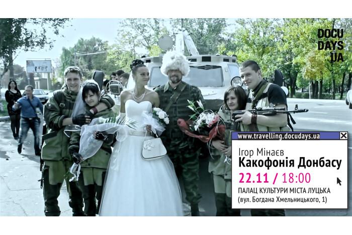 У Луцьку покажуть фільм про Донбас