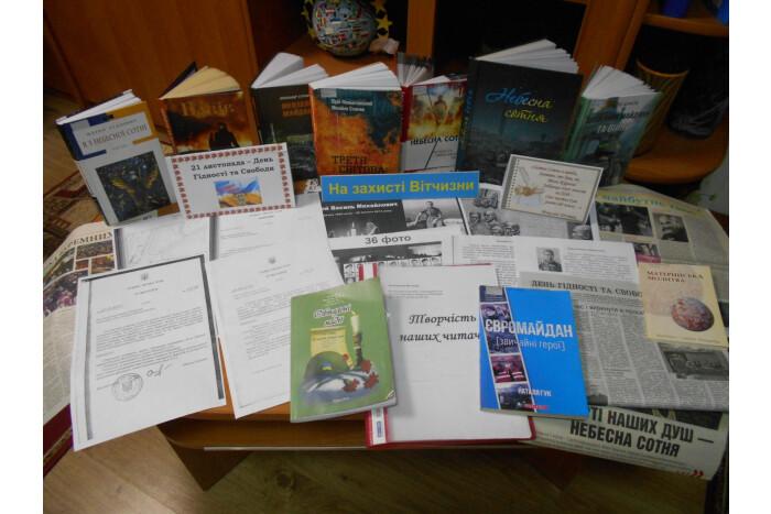 У луцькій бібліотеці представили матеріали з історичними моментами Революції Гідності в Україні.
