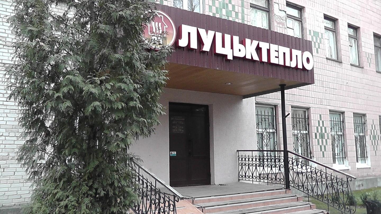 Шукають нового директора ДКП «Луцьктепло»